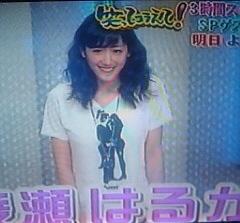 綾瀬はるか☆今日25日「笑ってこらえて出演!」