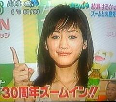 綾瀬はるか☆明日のズームインSUPER生出演です!