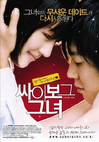 『僕の彼女はサイボーグ』韓国ポスター