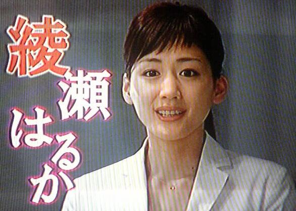 綾瀬はるか雑誌情報『MR.BRAIN』