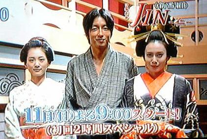 ドラマ『JIN-仁-』、視聴率16.5%で高スタート!