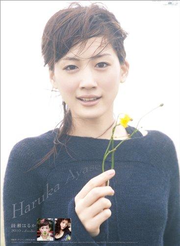綾瀬はるか 2010年 カレンダー(カレンダー)画像