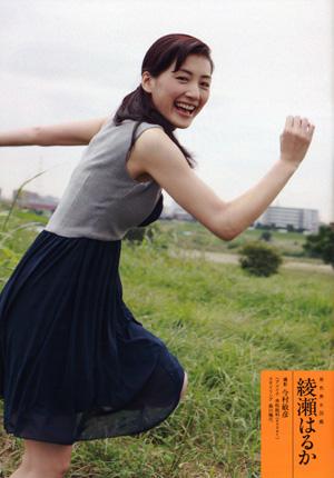 綾瀬はるか☆週刊文春2009年10月15日号「原色美女図鑑」