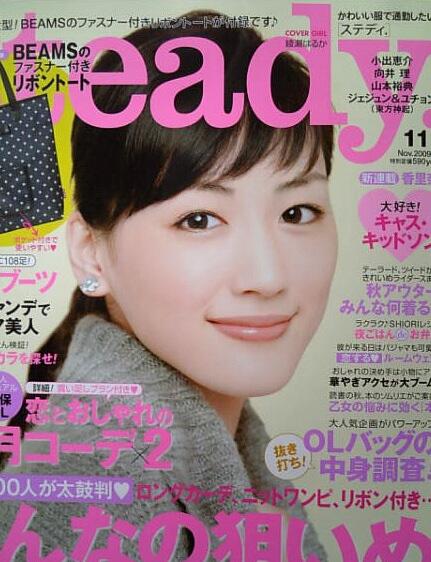 綾瀬はるか☆Steady11月号表紙