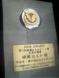 第2回綾瀬はるかファン賞投票開始!