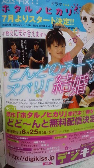 綾瀬はるか主演『ホタルノヒカリ2』7月14日スタート決定!