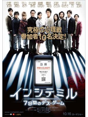 映画『インシテミル 7日間のデス・ゲーム』のポスターが解禁!