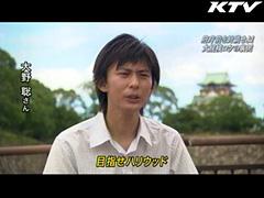『プリンセストヨトミ』「大阪を日本のハリウッドに!」注目映画ロケの舞台裏
