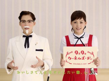 """綾瀬はるかが""""カーネルおじさん""""に変身"""